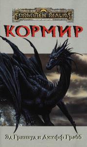 Cormyr RUS2.jpg