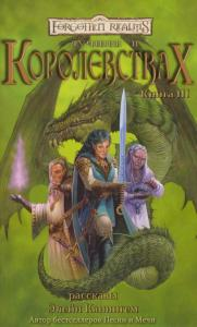 The Best of the Realms Book III RUS.jpg