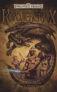 The Best of the Realms Book I   RUS4.jpg